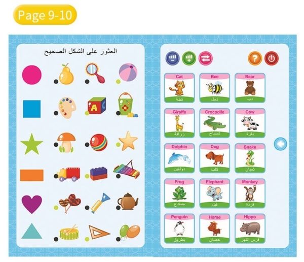 Arabic & English Kids Book With Pen